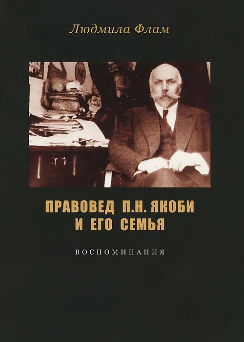 Правовед П. Н. Якоби и его семья. Воспоминания