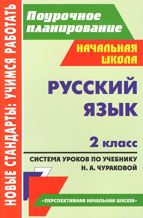 Русский язык. 2 класс. Система уроков по учебнику Н. А. Чураковой