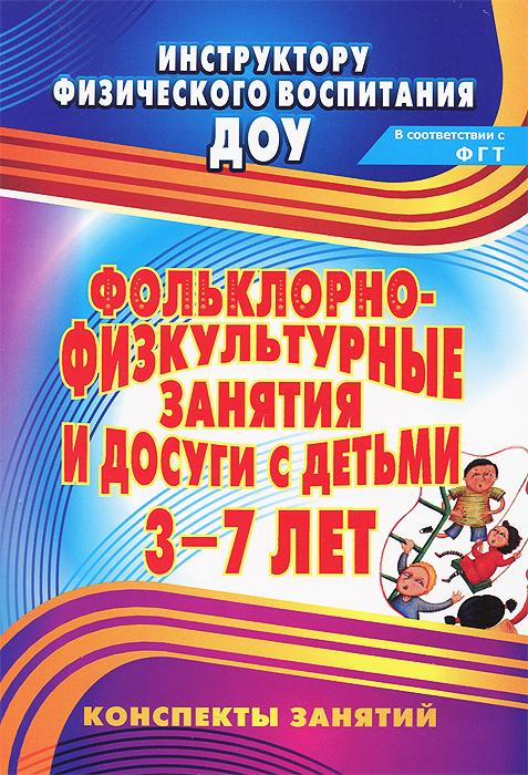 Фольклорно-физкультурные занятия и досуги с детьми 3-7 лет