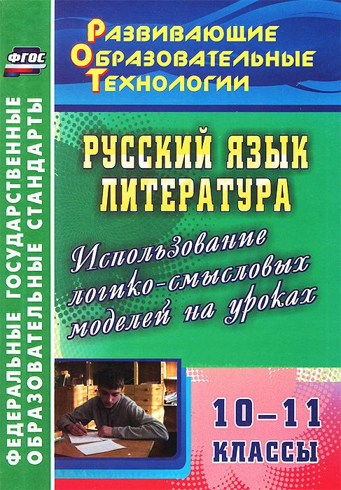 Русский язык. Литература. 10-11 классы. Использование логико-смысловых моделей на уроках