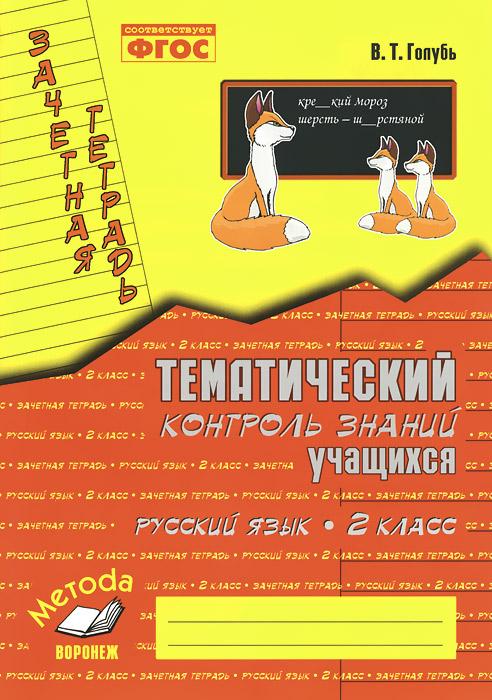 Русский язык. 2 класс. Зачетная тетрадь. Тематический контроль знаний учащихся
