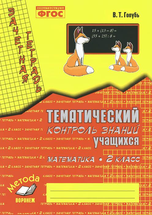 Математика. 2 класс. Зачетная тетрадь. Тематический контроль знаний учащихся