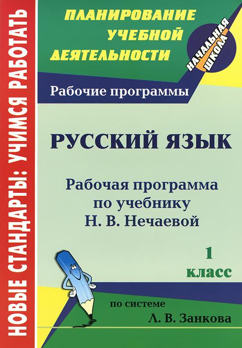 Русский язык. 1 класс. Рабочая программа по учебнику Н. В. Нечаевой