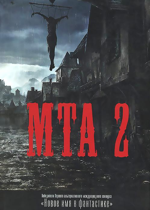 МТА-2. Победители Первого альтернативного международного конкурса