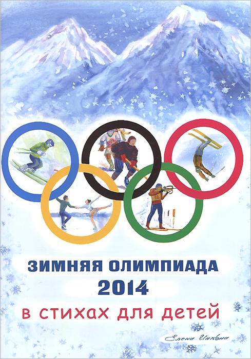 Зимняя олимпиада 2014 в стихах для детей