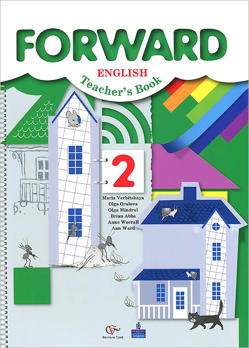 Forward English: Teachers Book / Английский язык. 2 класс. Пособие для учителя12296407В пособии содержатся концептуальные положения учебно-методического комплекта (учебника, рабочей тетради, аудиоприложения) по английскому языку для 2 класса серии Forward и раскрываются особенности работы с каждым компонентом комплекта. Пособие включает планирование учебного материала с характеристикой деятельности учащихся, развёрнутые поурочные планы и виды деятельности по каждой теме, материалы для самоконтроля учащихся и контроля уровня достижений планируемых результатов, приложения со сценариями праздников, проектными работами и карточками для вводно-фонетического курса.