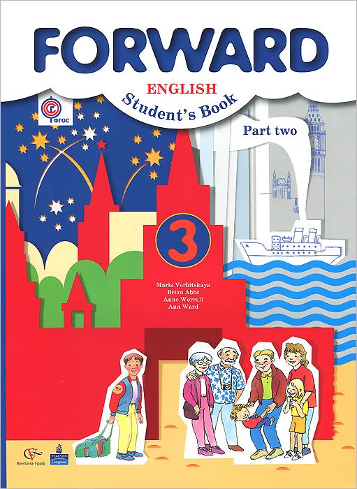 Forward English: Students Book: Part 2 / Английский язык. 3 класс. В 2 частях. Часть 212296407Учебник является вторым в серии Forward, обеспечивающей преемственность изучения английского языка со 2 по 11 класс общеобразовательных учреждений. Учебник рассчитан на обязательное изучение предмета Иностранный язык в 3 классе в школах, работающих по базисному учебному плану. В комплекте с учебником предлагаются книга для учителя, рабочая тетрадь и компакт-диск с аудиоприложением к учебнику и рабочей тетради. В первую часть входят разделы с 1 по 13, во вторую - разделы с 14 по 22.