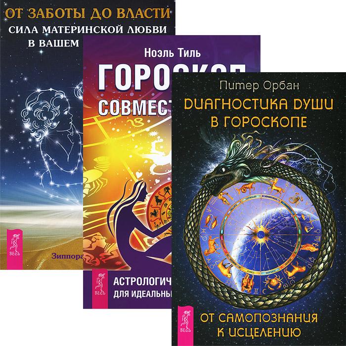 От заботы до власти. Диагностика души в гороскопе. Гороскоп совместимости (комплект из 3 книг)