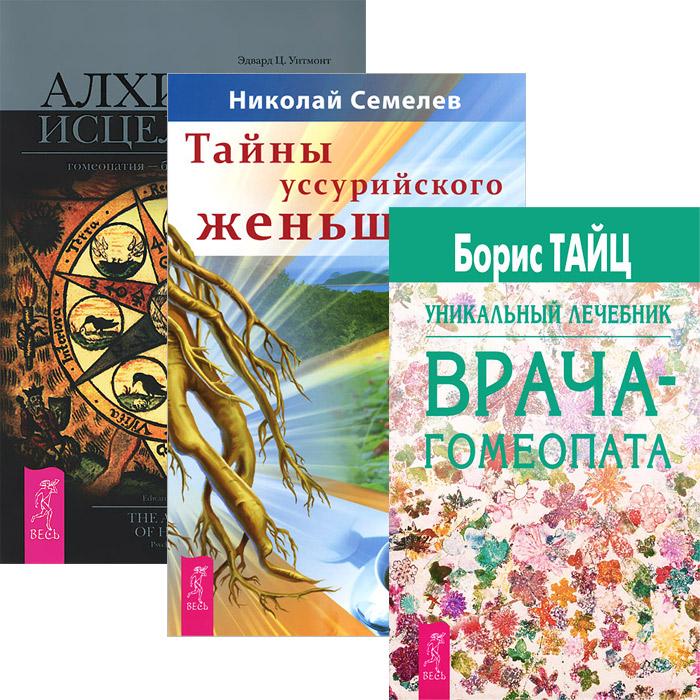 Гомеопатия и траволечение (комплект из 3 книг)