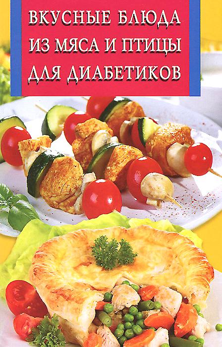 Вкусные блюда из мяса и птицы для диабетиков