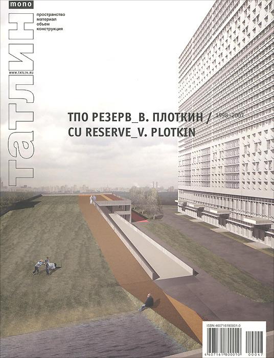 Tatlin Mono, №2(7)47, 2007. ТПО Резерв - В. Плоткин 1998-2007