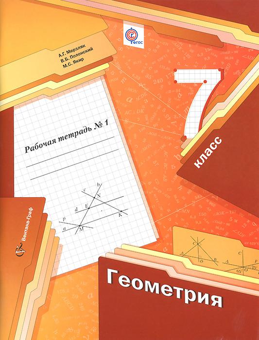 Геометрия. 7 класс. Рабочая тетрадь №1