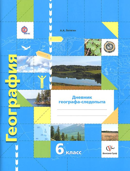 География. 6 класс. Дневник географа-следопыта. Рабочая тетрадь