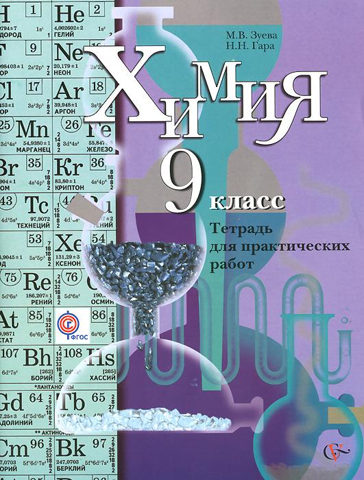 Химия. 9 класс. Тетрадь для практических работ