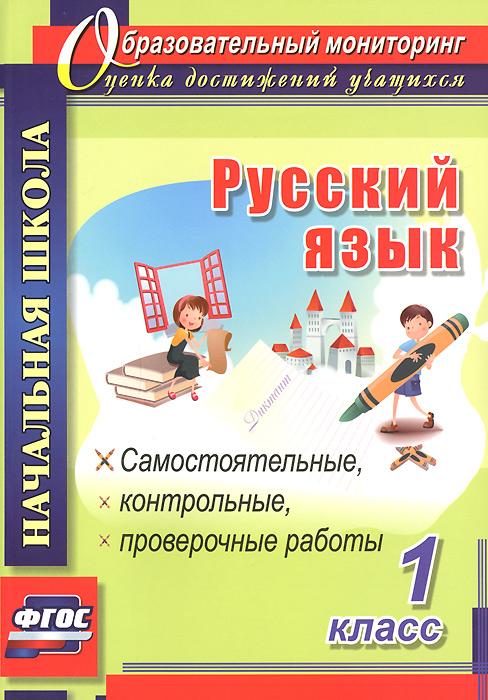 Русский язык. 1 класс. Самостоятельные, контрольные, проверочные работы