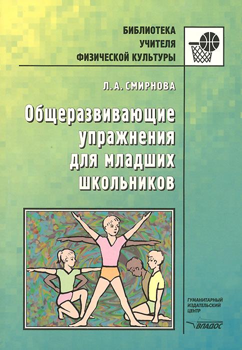 Общеразвивающие упражнения для младших школьников. Пособие для учителя