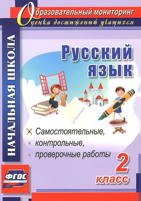 Русский язык. 2 класс. Самостоятельные, проверочные, контрольные работы