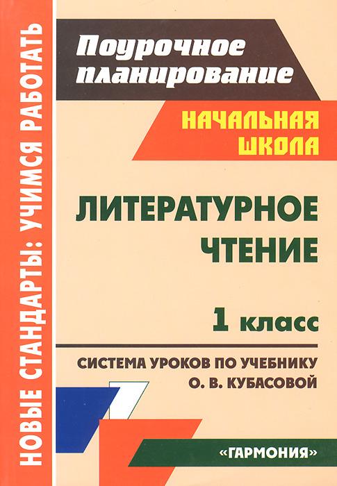 Литературное чтение. 1 класс. Система уроков по учебнику О. В. Кубасовой