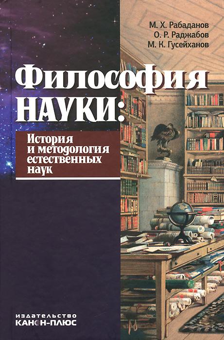 Философия науки. История и методология естественных наук. Учебник