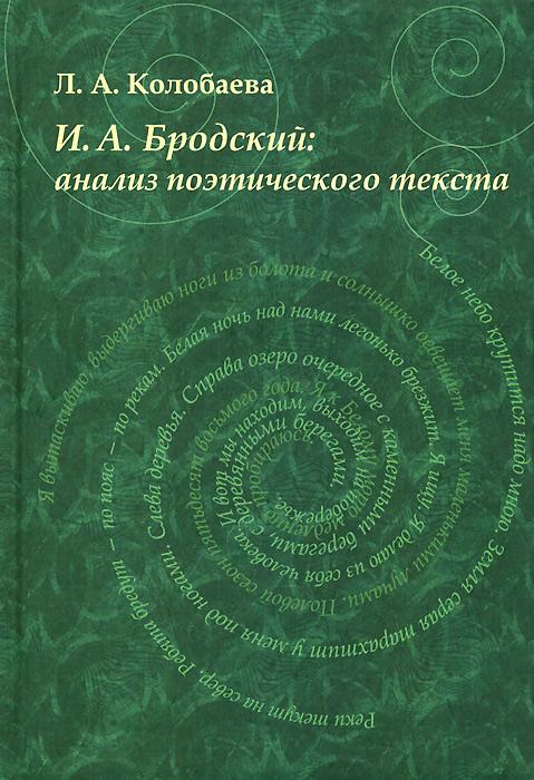 И. А. Бродский. Анализ поэтического текста