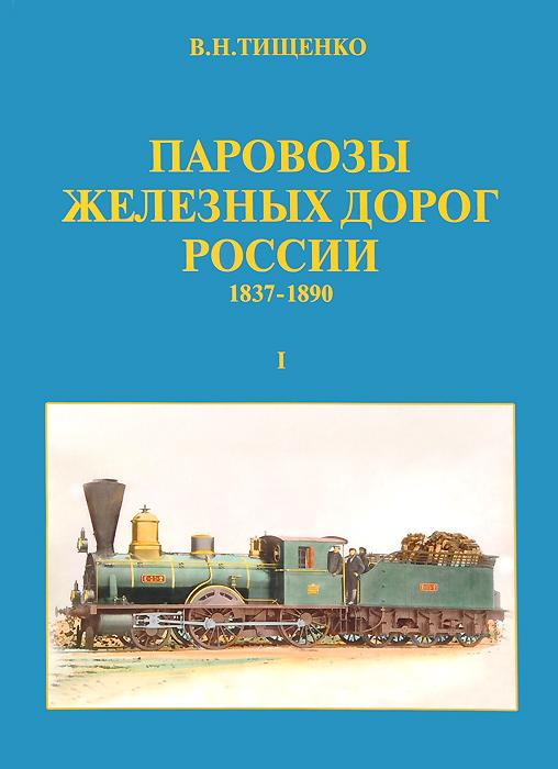 Паровозы железных дорог России. 1837-1890. В 2 частях. Часть 1