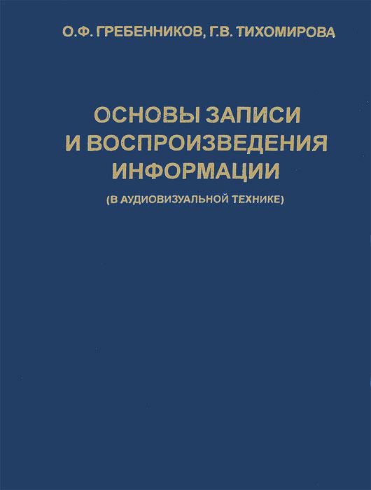 Основы записи и воспроизведения информации (в аудиовизуальной технике). Учебное пособие