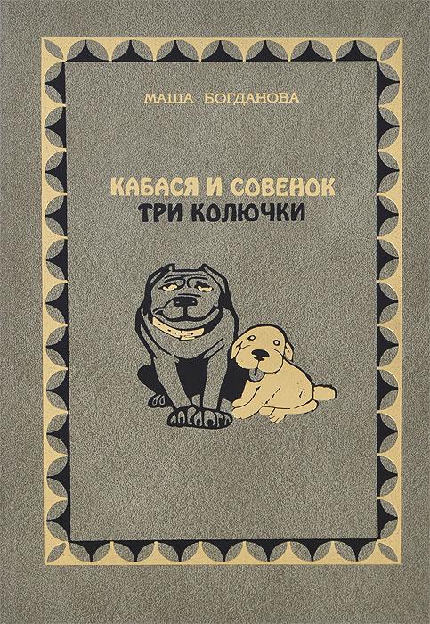Кабася и Совенок. Три колючки