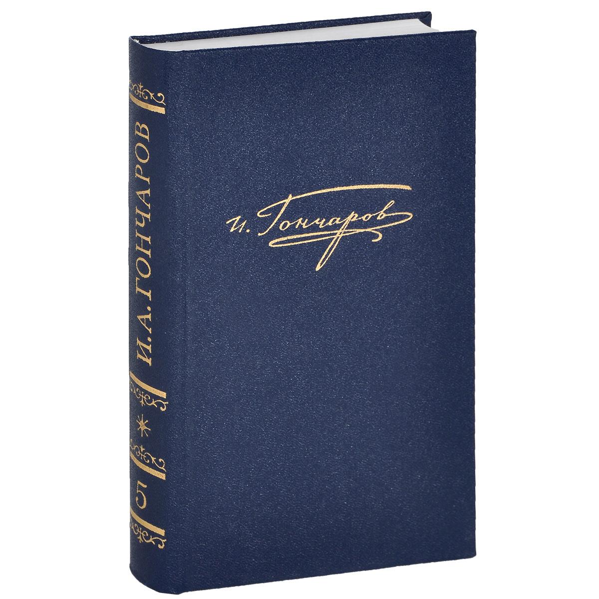 И. А. Гончаров. Полное собрание сочинений и писем. В 20 томах. Том 5. Обломов