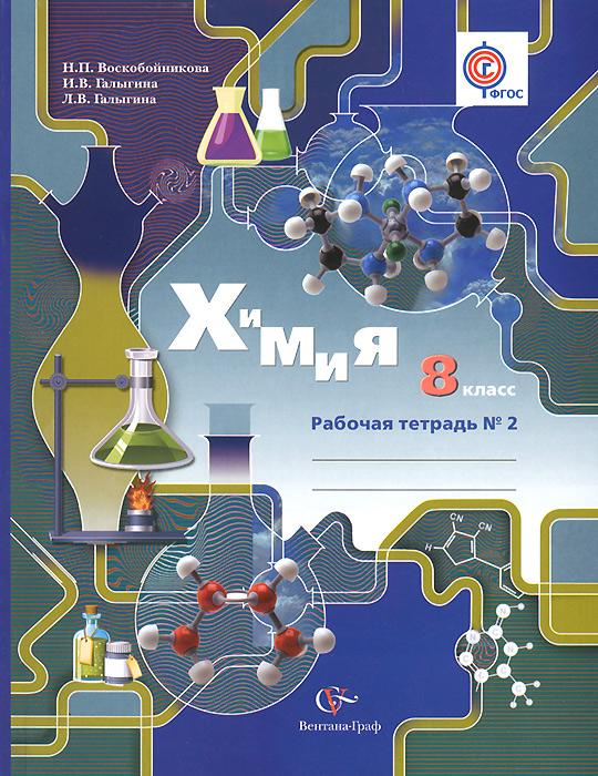 Химия. 8 класс. Рабочая тетрадь №2