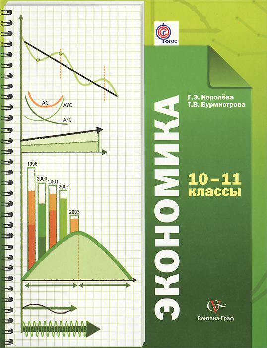 Экономика. 10-11 классы. Базовый уровень. Учебник