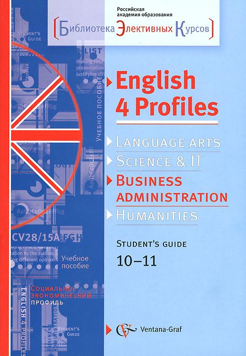 English 4 Profiles: Business Administration: 10-11: Student's Guide / Английский язык. 10-11 класс. Элективный курс. Учебное пособие (+ CD)