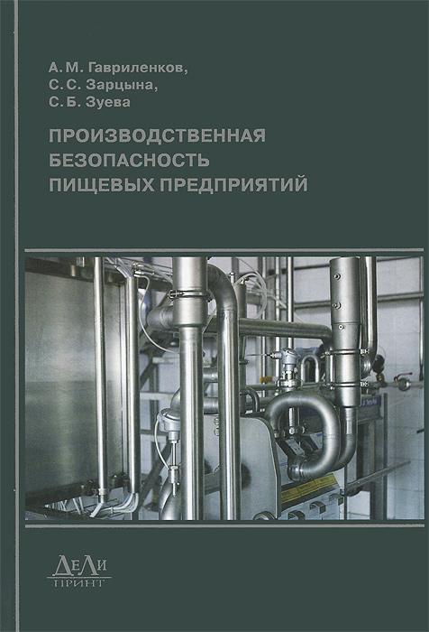 Производственная безопасность пищевых предприятий