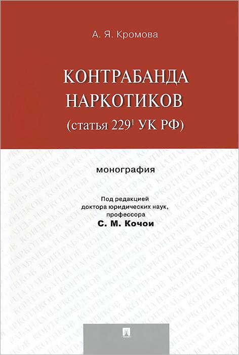 Контрабанда наркотиков (статья 229.1 УК РФ)
