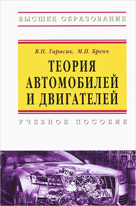 Теория автомобилей и двигателей. Учебное пособие