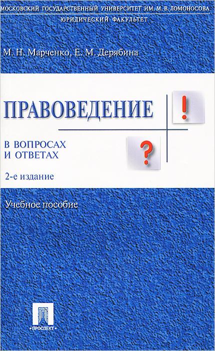 Правоведение в вопросах и ответах. Учебное пособие