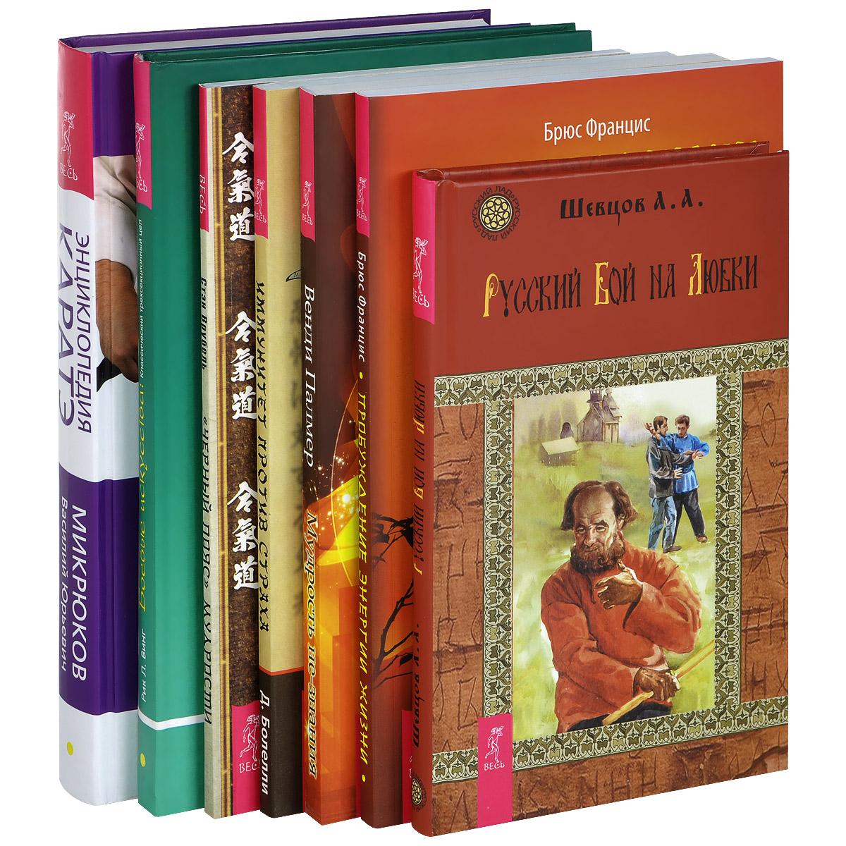 Боевые и спортивные единоборства (комплект из 7 книг)
