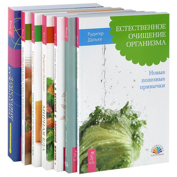 Голодание (комплект из 7 книг)