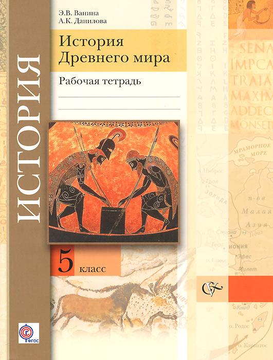 История Древнего мира. 5 класс. Рабочая тетрадь