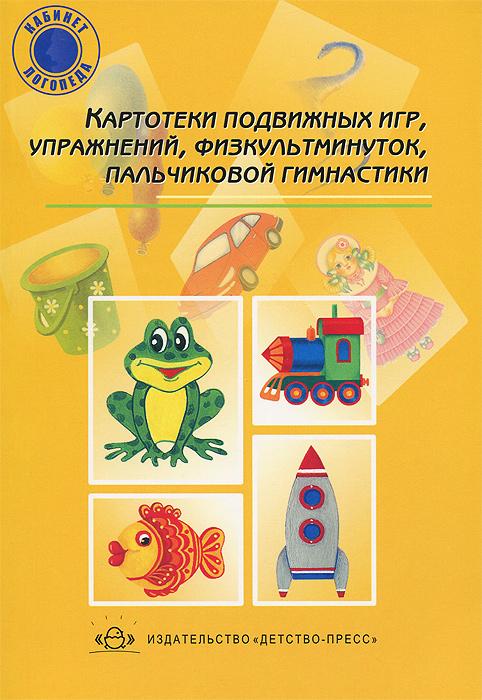 Картотека подвижных игр, упражнений, физкультминуток, пальчиковой гимнастики