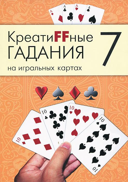 Креатиffные гадания на игральных картах. В 7 книгах. Книга 7 чехол для игральных карт bicycle цвет красный