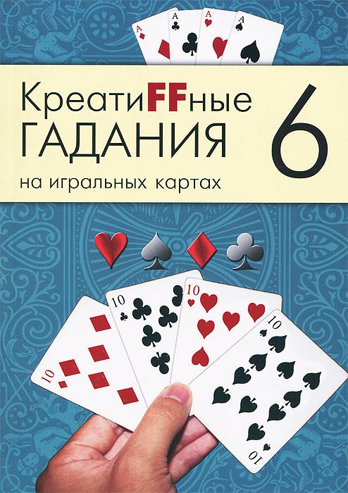 Креатиffные гадания на игральных картах. В 7 книгах. Книга 6 ( 978-5-904844-75-2 )