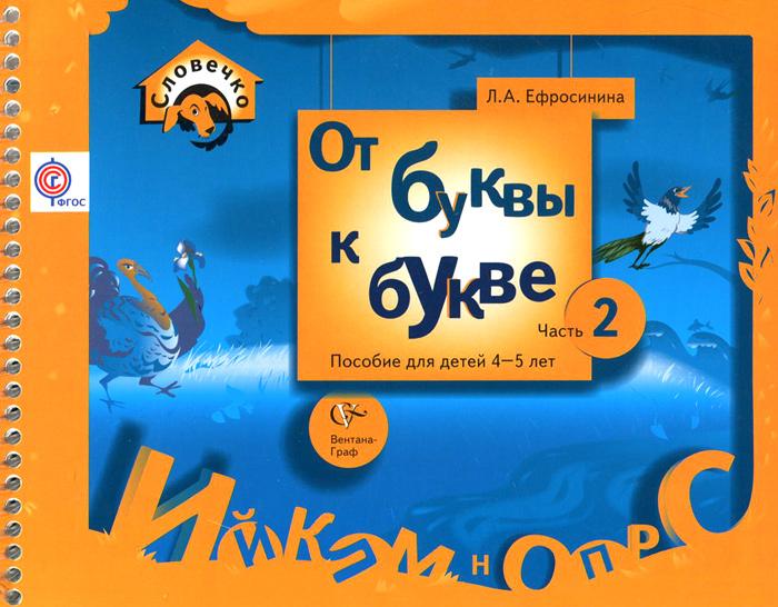 От буквы к букве. Пособие для детей 4-5 лет. В 3 частях. Часть 2