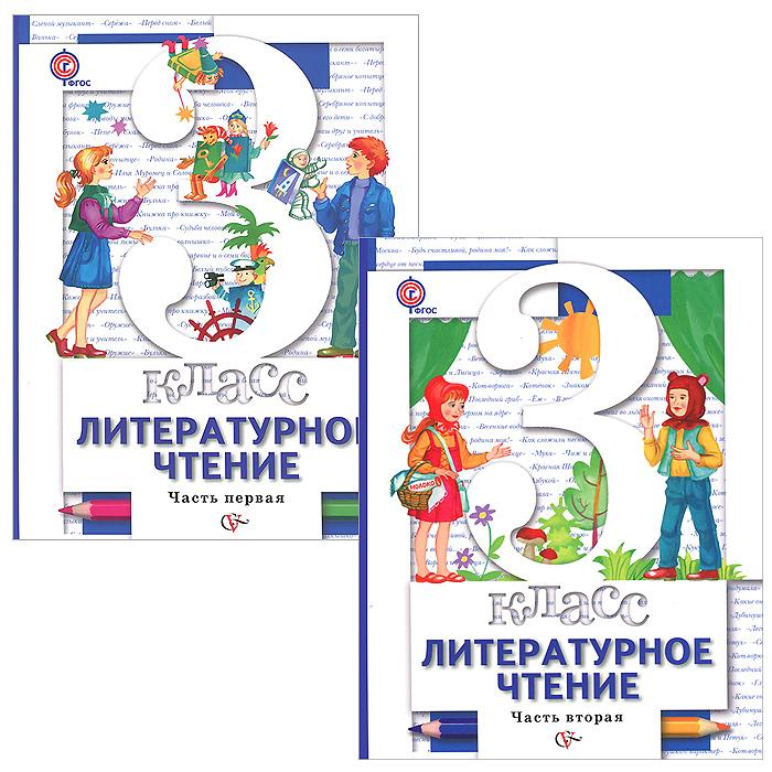 Литературное чтение. 3 класс. Учебник. В 2 частях (комплект из 2 книг)