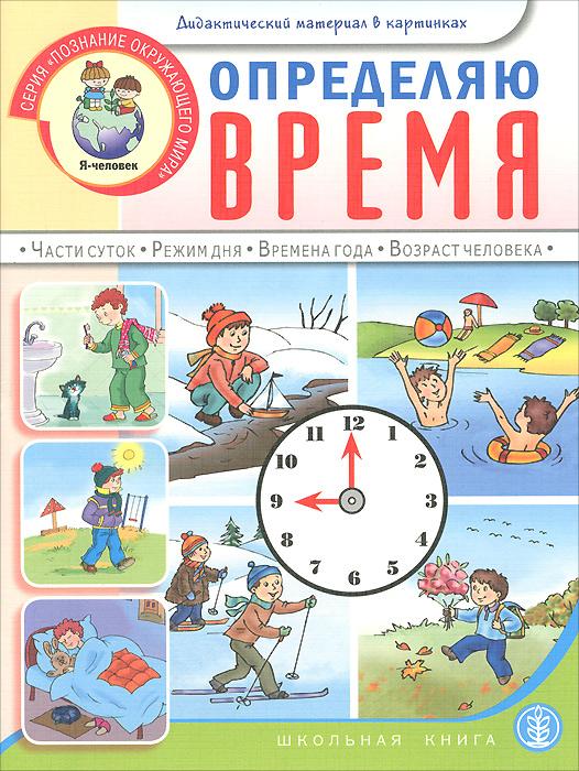 Определяю время. Дидактический материал в картинках12296407Обширный картинный материал книги и задания к нему помогут взрослым - воспитателям, педагогам, родителям - грамотно организовать и увлекательно провести занятия с детьми 5-7 лет на формирование и закрепление у них временных представлений и понятий. Рассматривая картинки, сравнивая и сопоставляя изображённые предметы, действия и явления в их временной последовательности или протяженности, отвечая на вопросы, ребёнок научится воспринимать время, его текучесть и длительность и связанные с этим изменения окружающего мира, ориентироваться во времени, распределять его на разные дела и осознавать собственный режим дня. Занимаясь по книге, ребёнок также усвоит слова, обозначающие временные понятия: минута, час, день, сутки, месяц, год, возраст человека и буде адекватно их употреблять в своей речи. Пособие может использоваться при подготовке детей к школе как в детском саду, так и в группа; кратковременного пребывания или при домашнем обучении ребёнка.