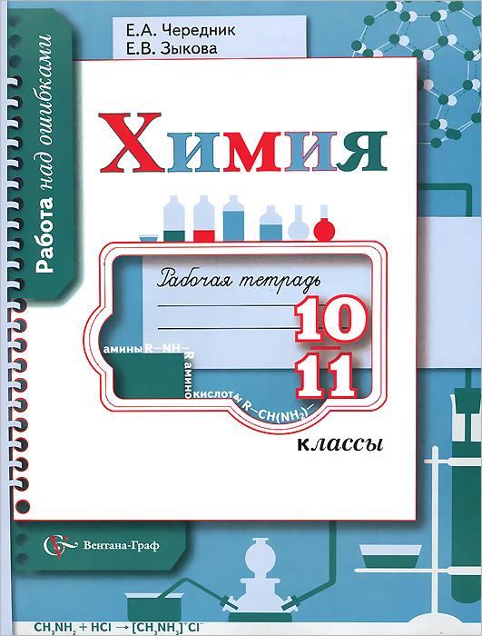 Химия. 10-11 классы. Рабочая тетрадь