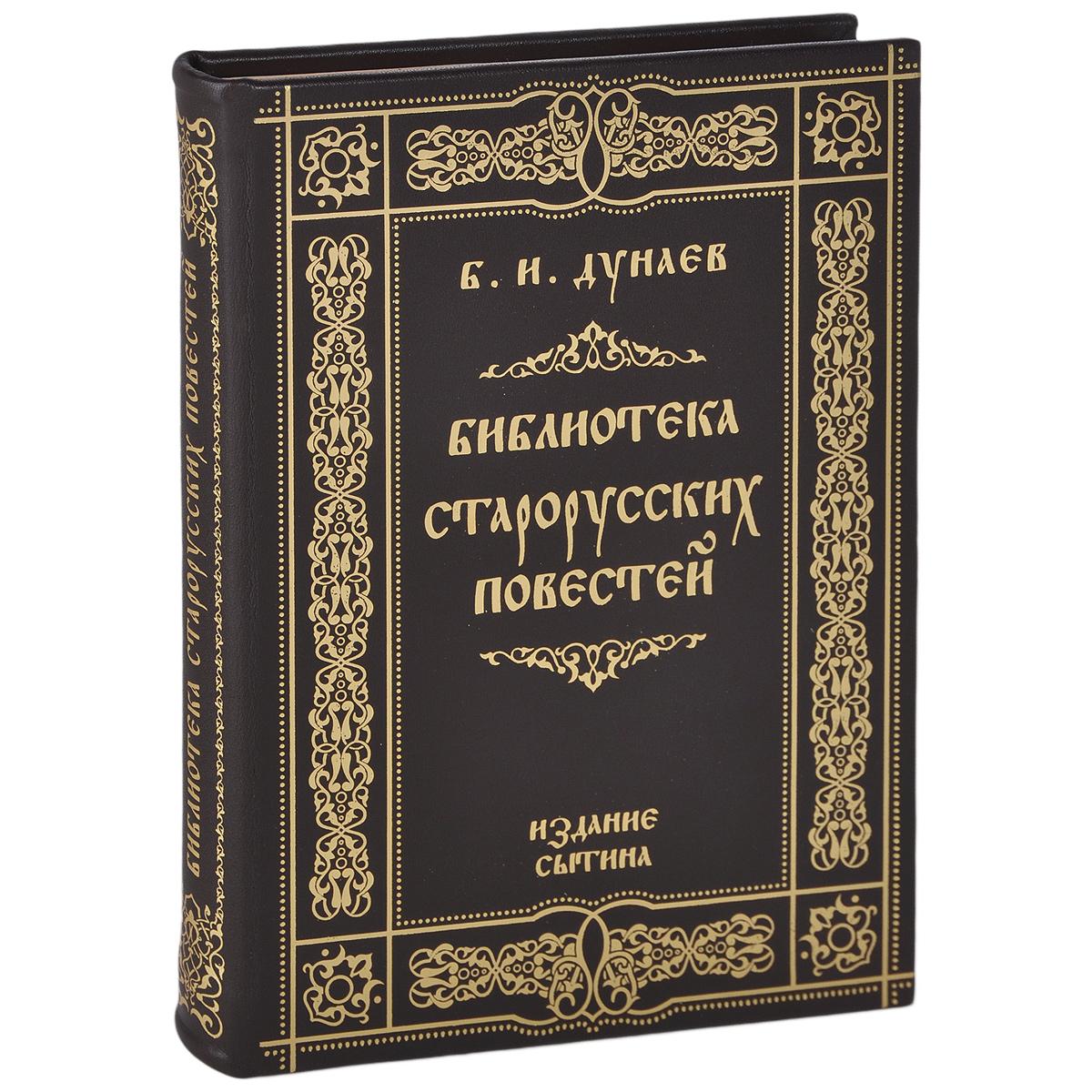 Библиотека старорусских повестей (подарочное издание)