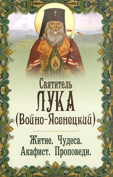 Благодарный жар покаяния. Святитель Лука, исповедник, архиепископ Симферопольский. Житие, чудеса, акафист, проповеди