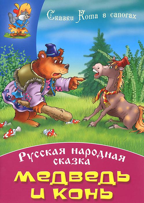 Медведь и Конь