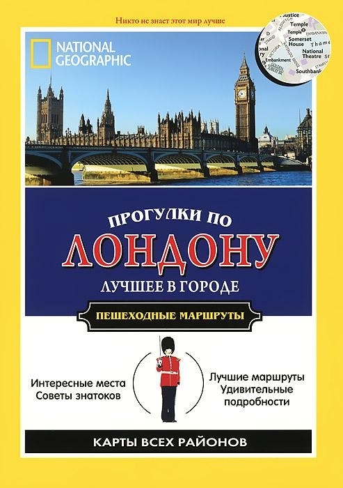 Прогулки по Лондону. Путеводитель ( 978-5-17-084527-9 )