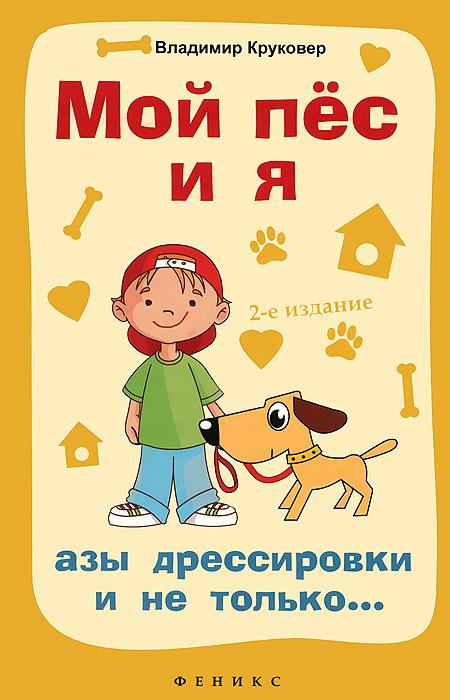 Мой пес и я. Азы дрессировки и не только...12296407Известно, что собаки приносят большую пользу детям любого возраста. Это утверждают и врачи, и педагоги. Общение с собакой - это отличный способ для ваших детей научиться быть ответственными, направить свою активность на заботу о четвероногом друге. Наша книга поможет вашему ребенку во всем, что связано с выбором и воспитанием щенка, откроет секреты разнообразной дрессировки, включая цирковую, расскажет, как правильно ухаживать за щенками, тренировать, чем кормить, и даже объяснит, как оказать первую помощь своему питомцу.